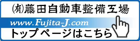 (有)藤田自動車ホームページ