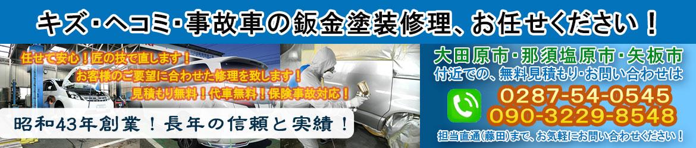 大田原市の鈑金塗装キズへこみ事故車の修理@(有)藤田自動車整備工場